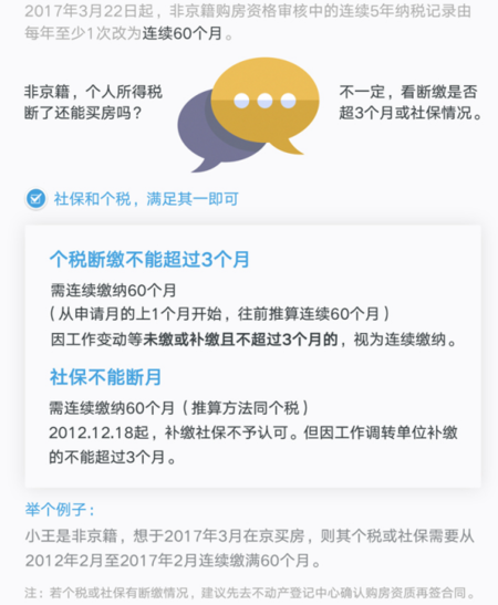 非京籍家庭如何在北京买房?
