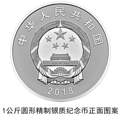 人民币70周年300元银质纪念币购买入口