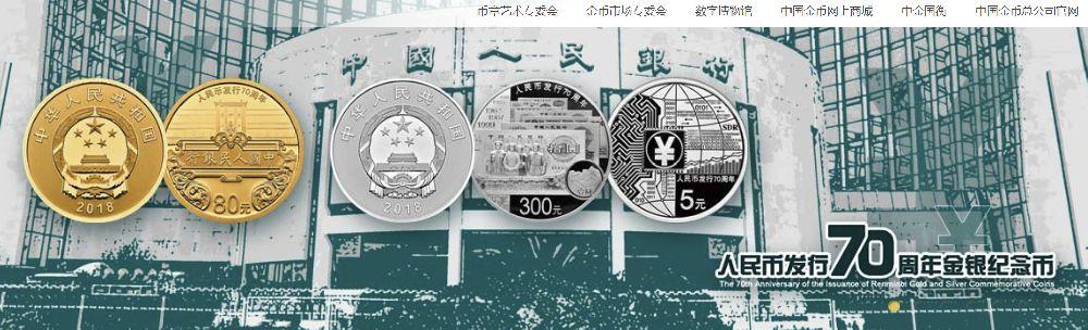 2018人民币70周年金银纪念币怎么购买?
