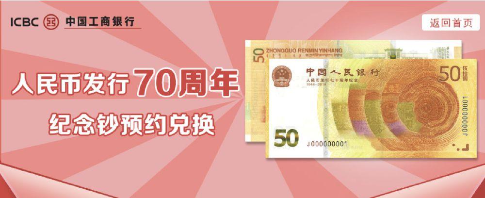 中国银行70周年纪念钞网上预约时间入口指南