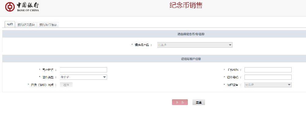 中国银行70周年纪念币钞预约网址在这