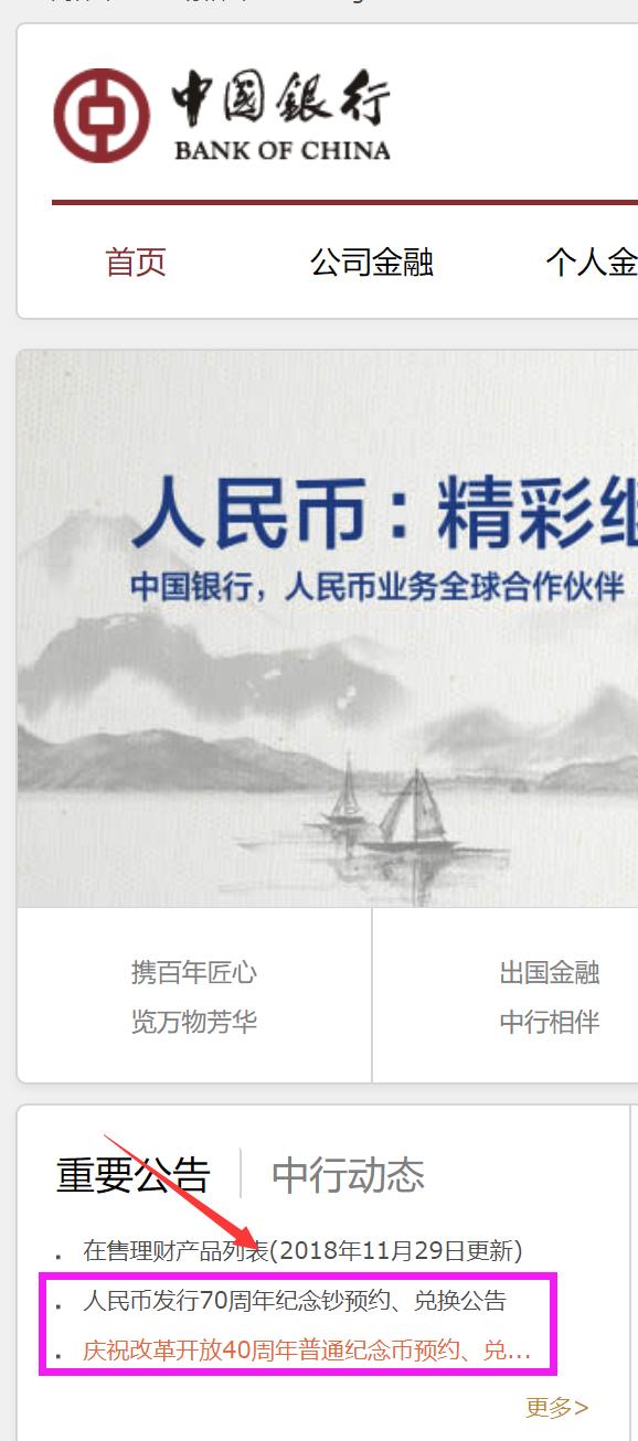 中国银行70周年纪念币预约官网是什么?网上手机怎么预约?