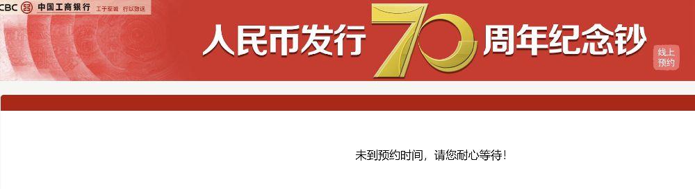人民币发行70周年纪念钞11月29日晚24点开启预约