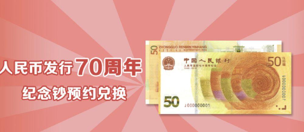 2018工商银行70周年纪念钞预约开放入口及操作指南