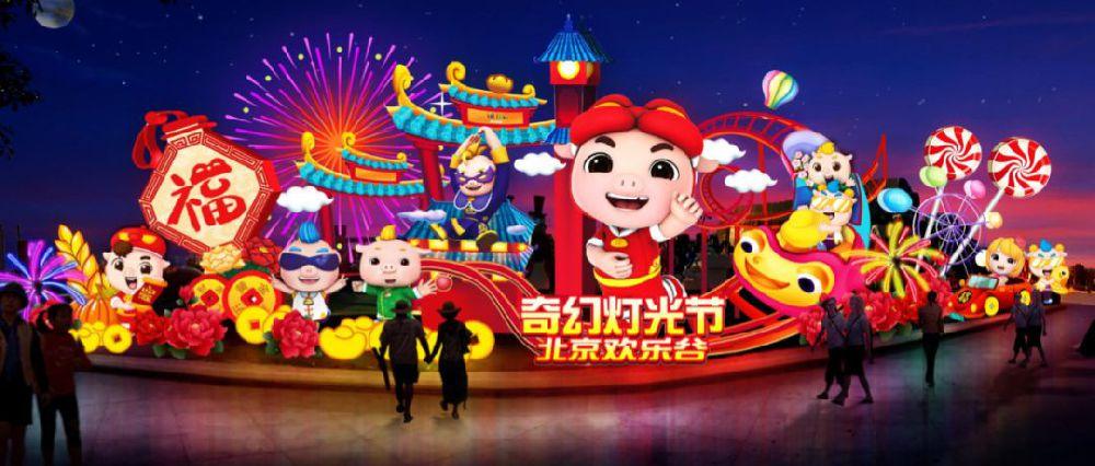 2019北京欢乐谷猪猪侠奇幻灯光节(时间+亮