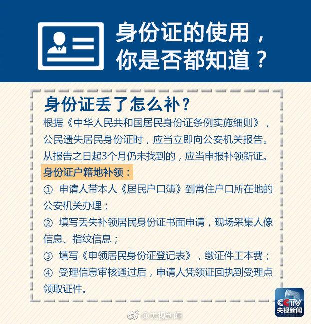 身份证丢了怎么办?如何安全使用身份证?