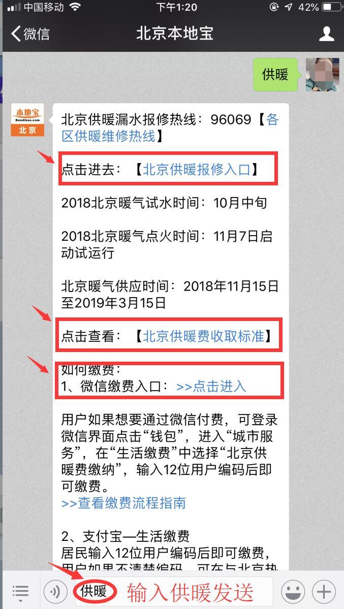2018-2019北京集中供暖时间及供暖价格怎么收费