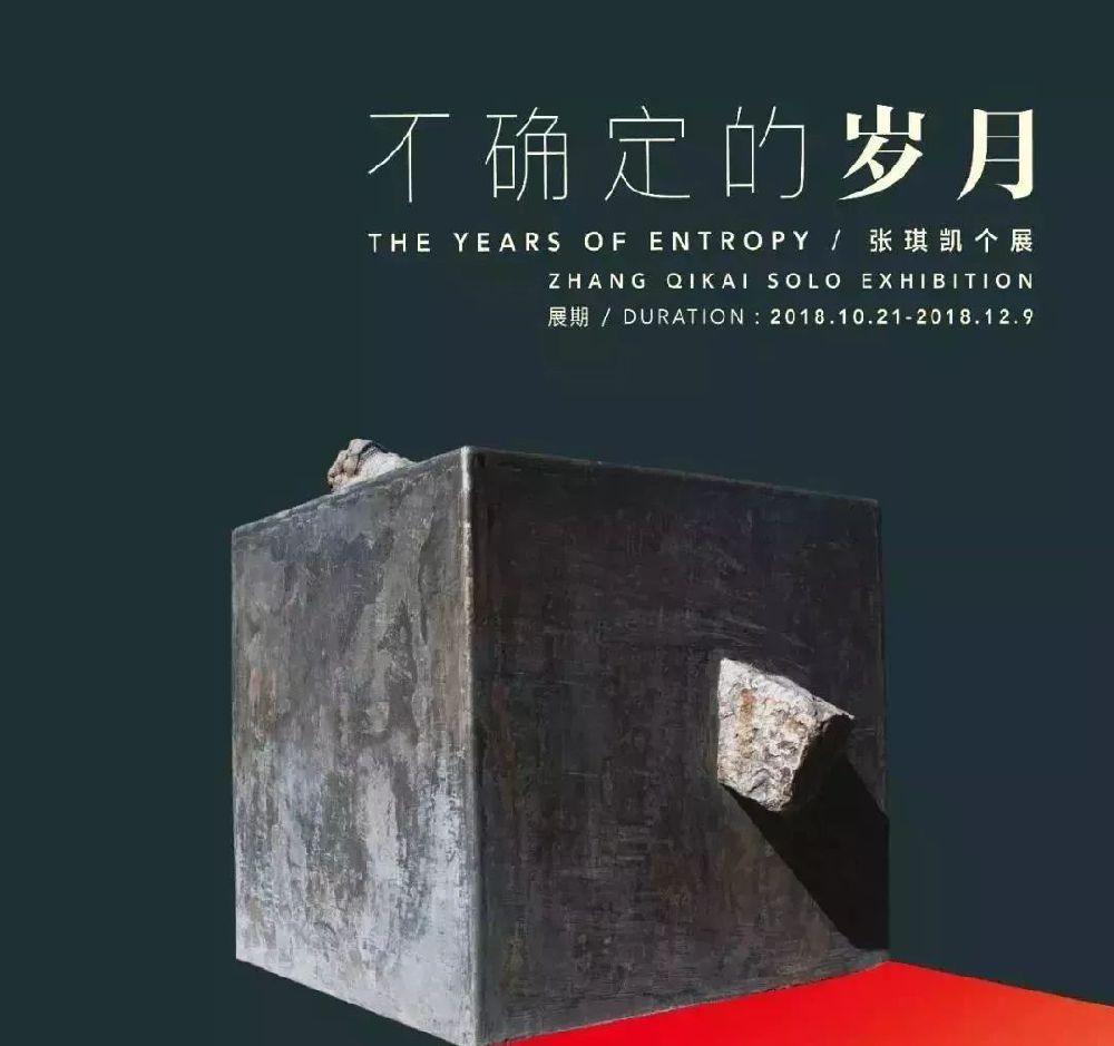 2018年12月北京免费展览汇总(持续更新)