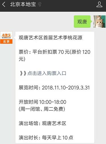北京观唐艺术区首届艺术季桃花源时间 门票 作品