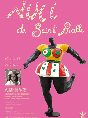 北京妮基·圣法勒艺术展(时间 地点 门票)