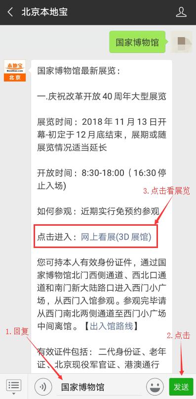 北京改革开放40周年展览网上展馆上线时间