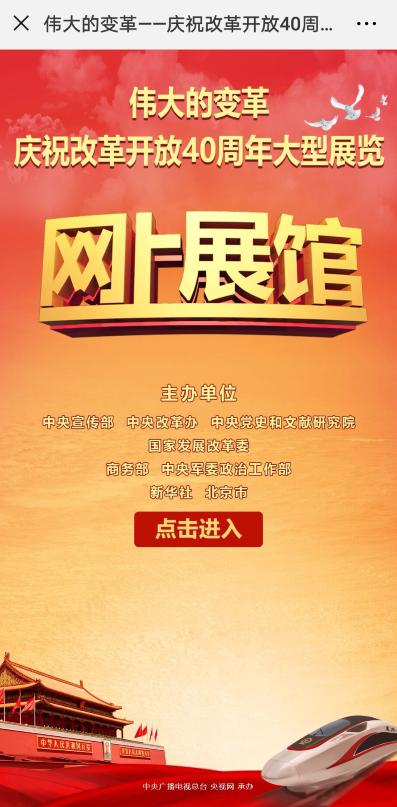 国博改革开放40年展览具体时间门票