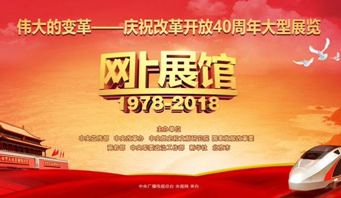 国博改革开放40年展览网上展馆入口