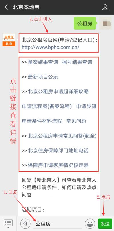 北京市公租房申请_2019北京公租房官网申请入口- 北京本地宝
