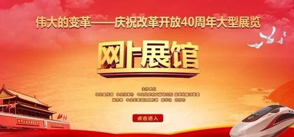 北京2018改革开放展览网上展馆入口11月30日开放