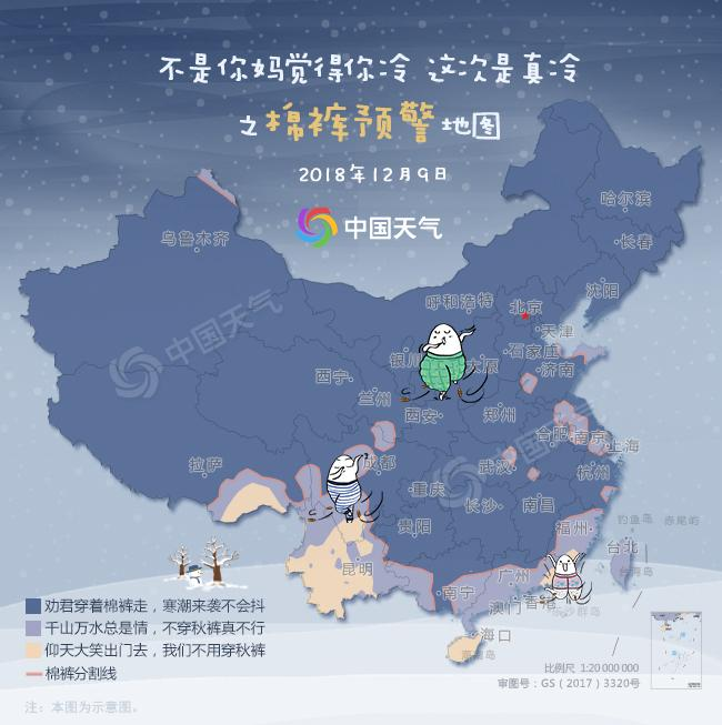 2018年冬首个全国棉裤预警地图发布 八成地区需棉裤护体