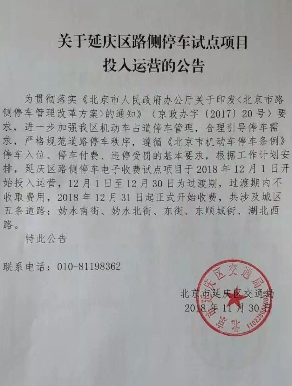 2018年12月31日起延庆5条道路停车开始收费!