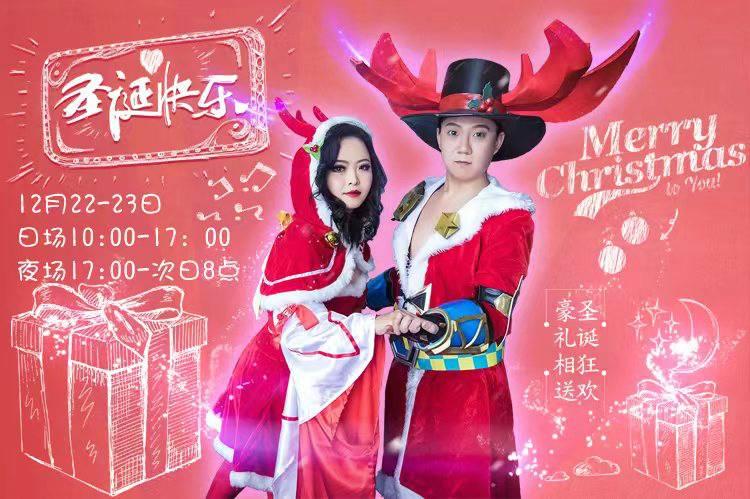 2018北京圣诞轰趴宅派对(时间 地点 门票)