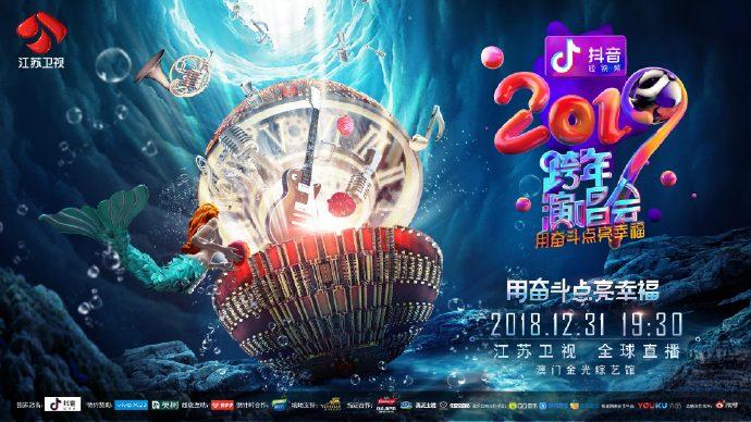 2018-2019江苏卫视跨年演唱会时间 地点