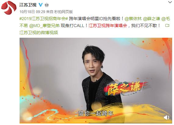 江苏卫视2019跨年演唱会时间地点定了