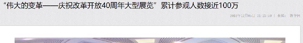 北京改革开放40周年展览网上展馆观看入口