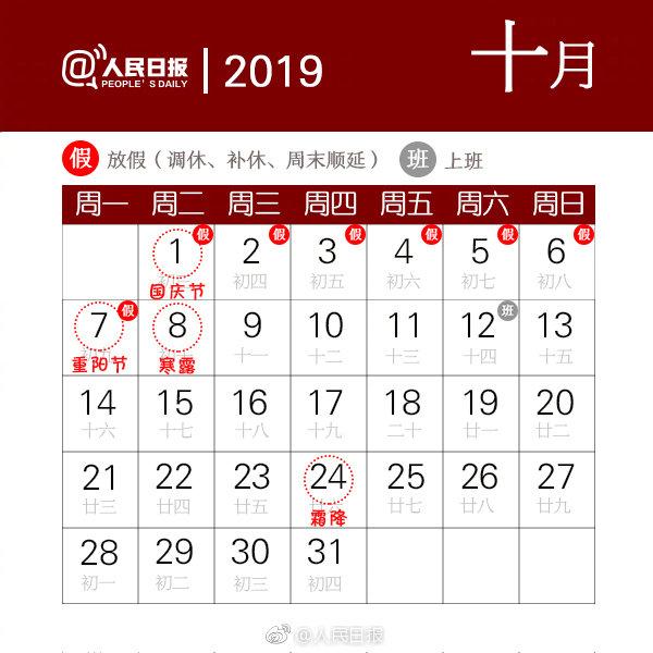 2019年放假通知官方公布(元旦+春节+五一+国庆节)