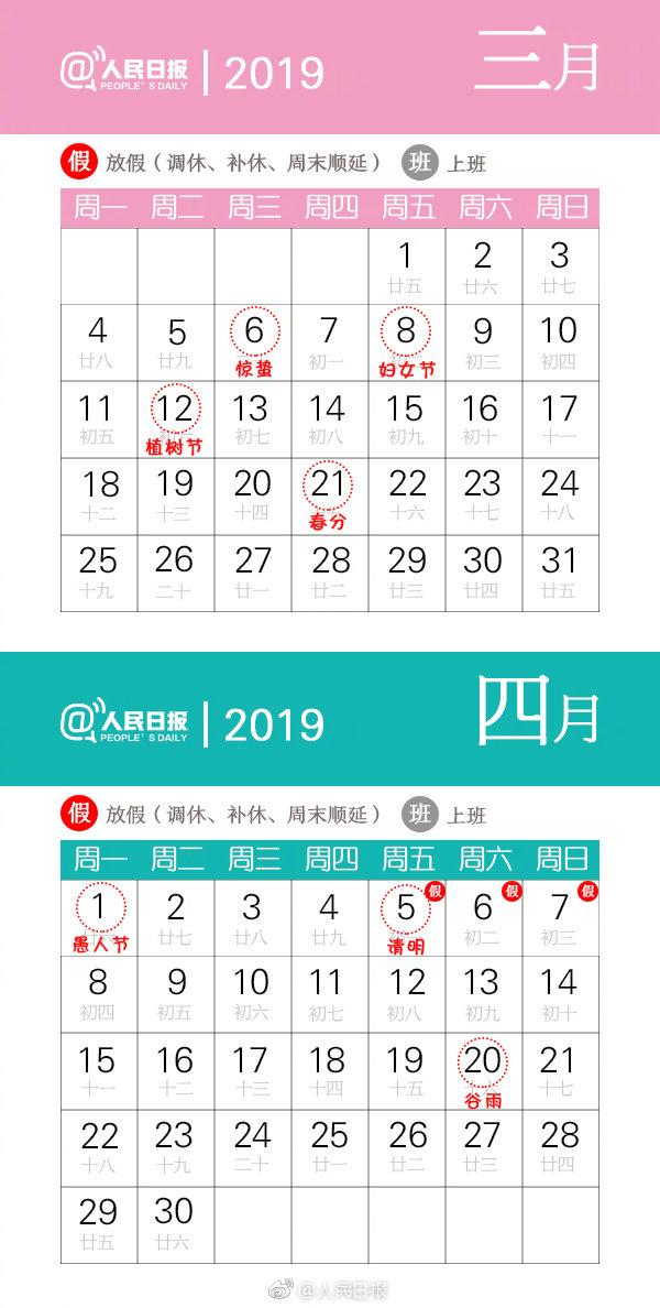 2019年五一放假安排 2019年中秋节放假安排 2019年十一国庆节放假图片