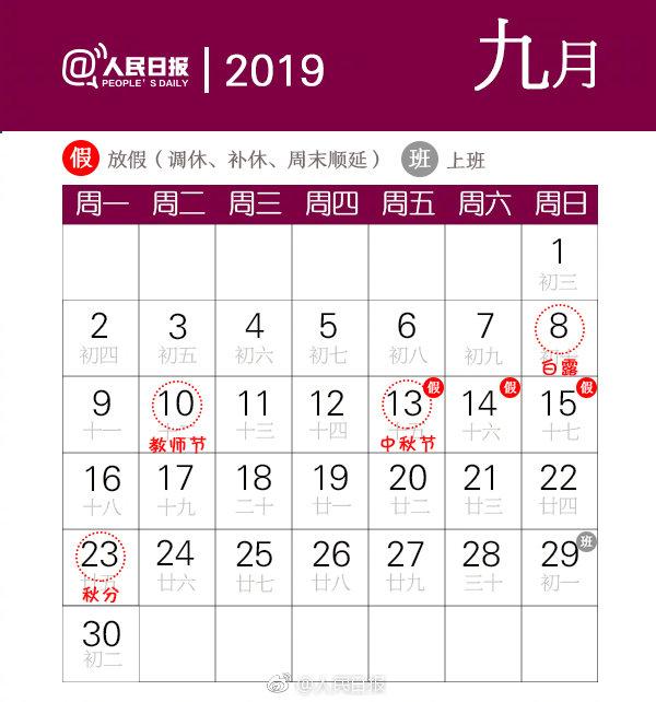 2019年中秋节是几月几号放假安排