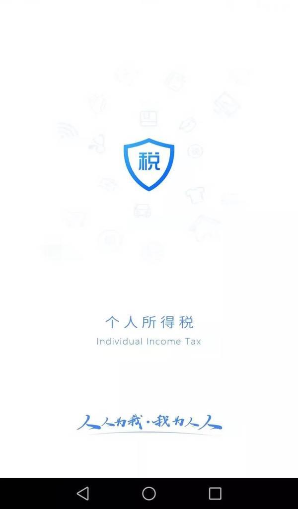 个人所得税app下载、注册及使用操作流程