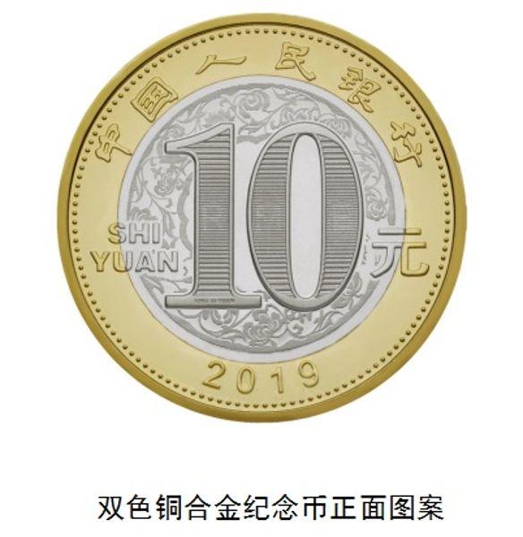 中国人民银行2019年贺岁纪念币发行公告