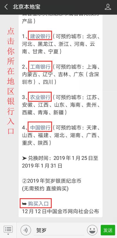 2019年贺岁普通纪念币发行计划(预约兑换)