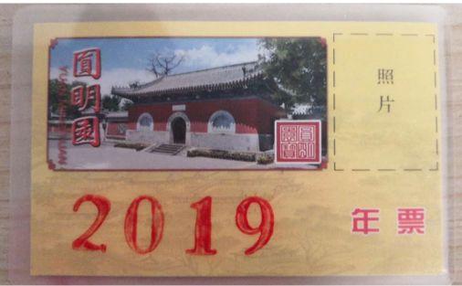 2019北京公园年票