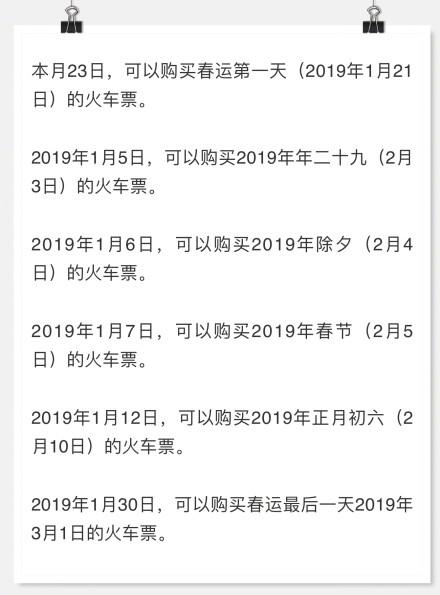 2019春运订票时间表一览