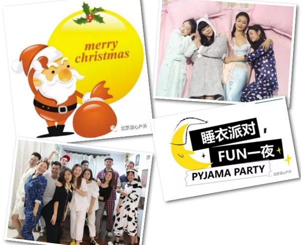 2018北京圣诞睡衣狂欢派对(时间+地点+报名)