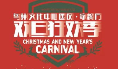 2018北京鸟巢圣诞大餐价格+菜单+攻略