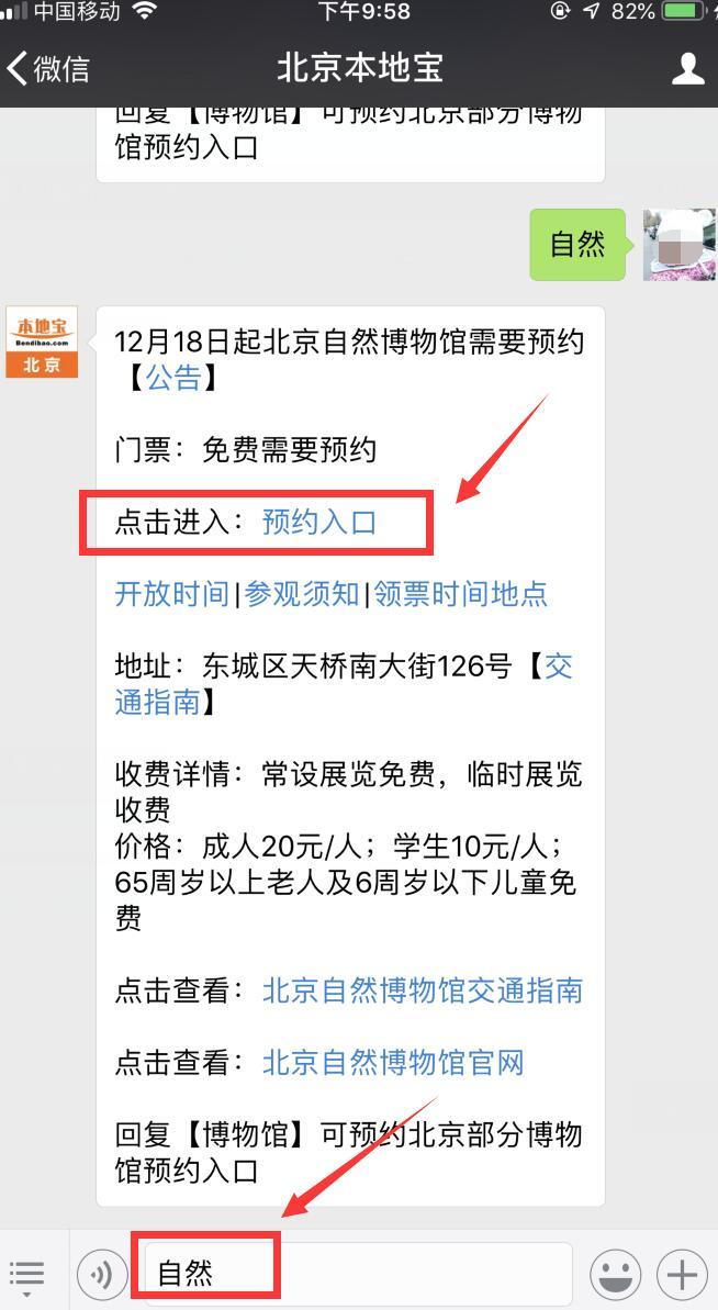 北京自然博物馆门票预约常见问题解答