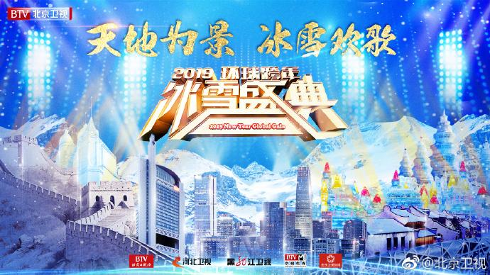 2019北京卫视跨年冰雪盛典直播时间+平台+入口