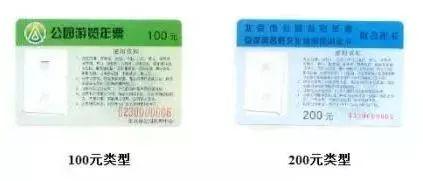 2019北京公园年票12月15日发售 十二家公园可