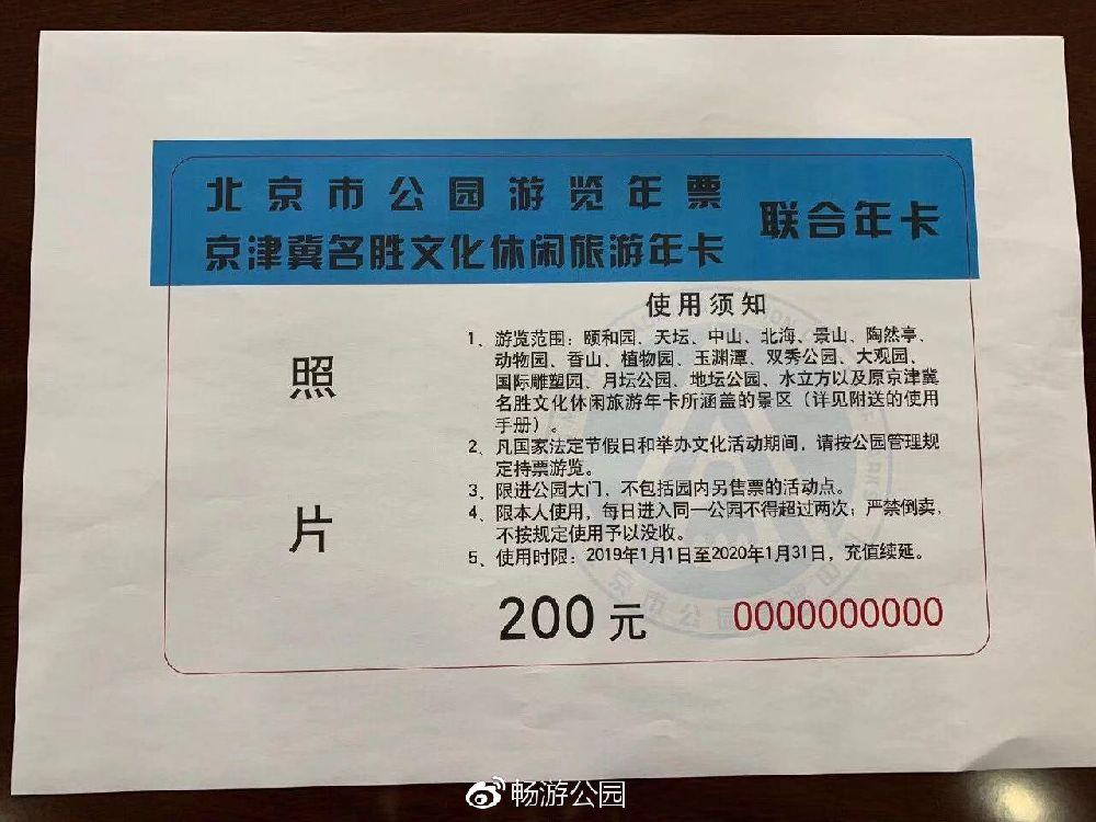 2019北京公园年票办理指南