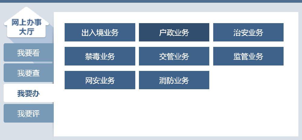 北京市户籍身份证有效期满换领网上预约入口