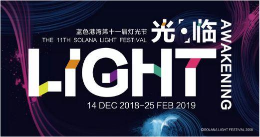 2019北京蓝色港湾灯光节(时间+地点+攻略)