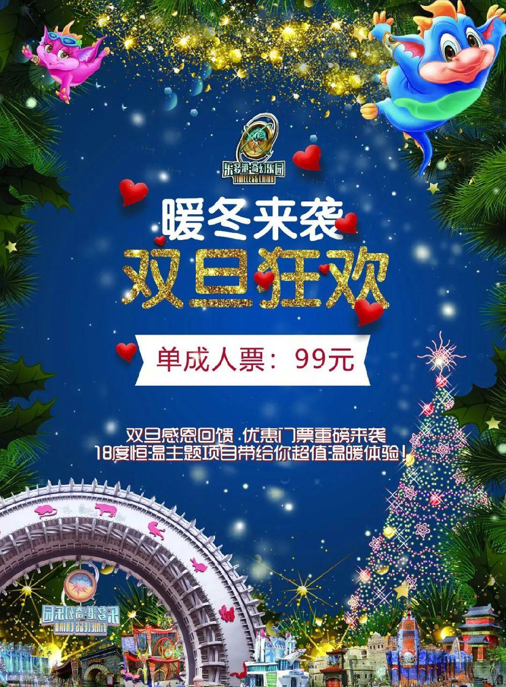 2018北京昌平乐多港奇幻乐园圣诞活动(时间+优惠)