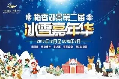 2018-2019稻香湖景第二届冰雪嘉年华(时间+