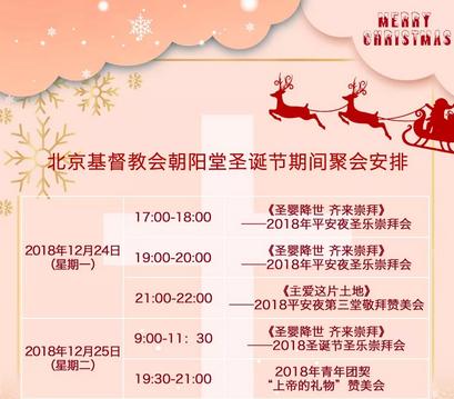2018年北京朝阳教堂圣诞节期间聚会安排