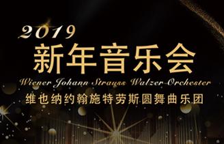 维也纳约翰•施特劳斯圆舞曲乐团2019年北京新年音乐会