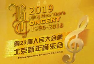 2019第23届北京新年音乐会时间+地点+门票