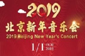 2019北京新年音乐会(时间+地点+门票)