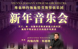 维也纳约翰施特劳斯管弦乐团2019北京新年音乐会时间地点门票