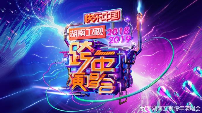 2018-2019湖南卫视跨年演唱会门票+时间+地点+嘉宾名单