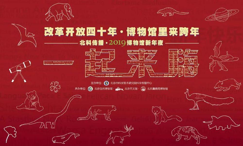 2019北京自然博物馆跨年活动(时间+攻略+预约)
